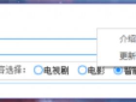 FreeVideo 1.7 精简版VIP视频播放器