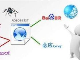 robots说明及写法