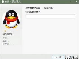 网页自动添加QQ好友代码