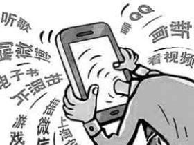 中国人沉迷手机全球第二:每天要看手机3小时