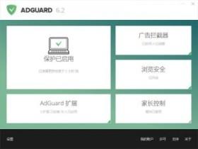 Adguard 广告拦截 6.2 版本(附破解工具)