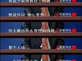 """孔子对话""""三季人"""" ?别又被""""国学""""骗子骗了!"""