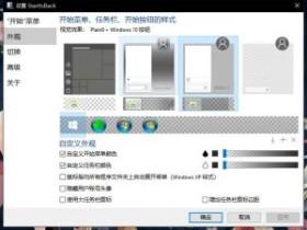 StartIsBack++ v2.6.1 中文激活版