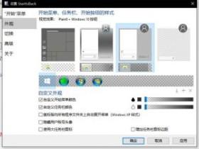 StartIsBack++ 2.6.3 简体中文注册版