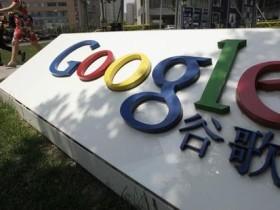 外媒出了一招:谷歌返华之后可以与腾讯结盟