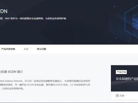 腾讯云安全加速 SCDN