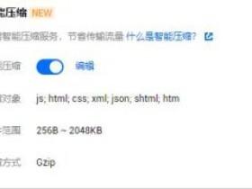 腾讯云 CDN 新增智能压缩