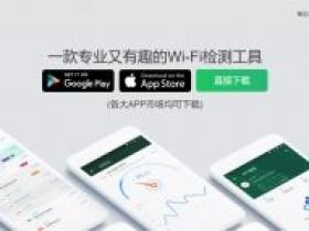 WiFi 魔盒——一款专业又有趣的 Wi-Fi 检测工具