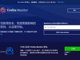 Firefox Monito - 密码泄露查询工具