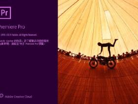 软件分享:Adobe Premiere Pro 2020 SP