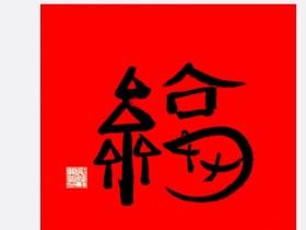 """2020 年支付宝扫福字 马云送出沾沾卡""""福""""字 扫一扫必得沾沾卡"""