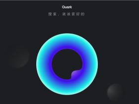 夸克浏览器:由简至极,向未来而生