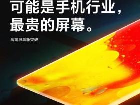 小米 11 屏幕造价比肩电视屏 可能是手机行业最贵屏幕