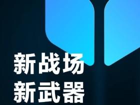 小米 11 首发!MIUI 12.5 将再度升级隐私保护功能