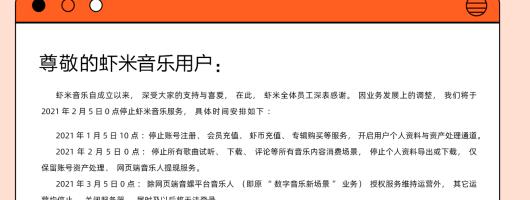 虾米音乐:2 月 5 日 0 点起停止音乐服务